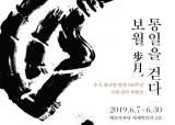우석 최규명 선생 탄생 100주년 특별전