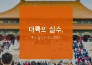 [30초 중국 읽기] 대륙의 실수 샤오미(小米), 단순 실수가 아니었다!