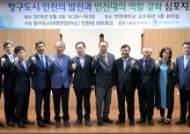 항구도시 인천의 발전과 인천대의 역할강화 심포지움