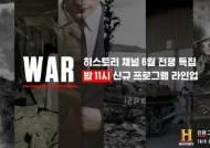 """히스토리 채널 개편 """"요일별 장르 프로그램 잇따라 선봬"""""""