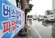 7월에도 경기 버스 총파업 위기?…요금 인상분 활용 놓고 노사 갈등