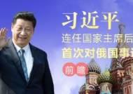 어려울 때 '진짜 친구' 찾아 러시아 방문 나선 시진핑