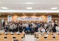 한국항공대, 항공우주산업 아이디어 찾는 'AIRBUS 101' 행사 개최