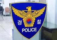 화장실 물품 부수고 출동 경찰관 들이받은 조현병 환자 체포