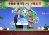 롯데관광, 육군 제2작전사령부에 5000만원 크루즈 승선권 전달