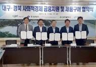 경상북도, 사회적경제기업 금융지원정책 시행