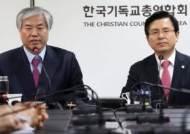 """""""한국 종북화, 文 하야"""" 한기총 회장 논란···여야4당 강경비판"""