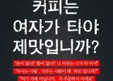 """""""커피는 여자가 타야 제맛입니까?""""…'국회페미' 첫 캠페인"""
