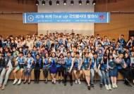 삼육대 학생들, 몽골·캄보디아 등 대규모 해외봉사 간다