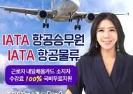 국제항공운송협회(IATA) 공인교육기관 토픽코리아 항공사물류, 항공승무원 온라인교육 개강