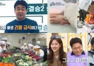 '고교급식왕' D-1, 식재료 단가까지 계산하는 '신개념 요리 경연'