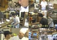 '강식당2' 강호동 사장님, 가락국수 판매 부진에 '깊은 고민'