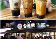대만 밀크티 '타이완슈가' 홍대 본점 명성에 뒤이어 대구 동성로에 본격 오픈