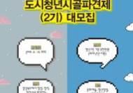 """경북경제진흥원 """"젊은 경상북도 위한 청년창업지원 확대"""""""