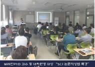 서울대 박사 출신들이 공개한 'SCI급 논문 작성팁'