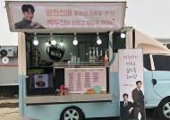 """""""고맙소 303호""""..이병헌, 변요한 커피차 선물 인증샷···'미션' 의리"""