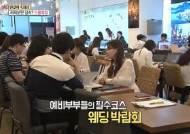 MBC 생방송 오늘아침, 스드메역경매 웨딩박람회 눈길