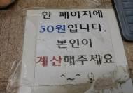 """[2019 대학별곡]복사실 앞 줄서던 건 옛말…""""노트 필기 공유 이젠 없어요"""""""