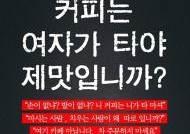 """""""커피는 여자가 타야 제맛입니까""""…'국회페미' 여성 보좌진이 묻다"""