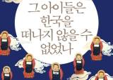 국제 입양의 <!HS>한국적<!HE> <!HS>기원<!HE>은…외고에서 열린 북토크
