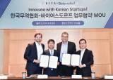 바이어스도르프, 한국무역협회와 스타트업 지원 MOU 체결