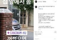 """김상교 """"경찰차 집 앞서 꺼졌으면…현충일 행사 잘해라 대한민국아"""""""