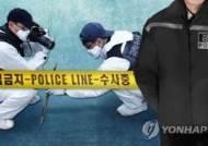 '골목길 흉기 난동'에 10대 여성 부상…30대 남성 체포