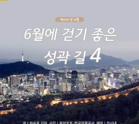 [카드뉴스] 6월에 걷기 좋은 성곽 길 4