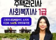한국토픽교육센터 주택관리사, 사회복지사1급 근로자내일배움카드 국비지원 온라인교육 개강