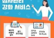 ㈜리더스논문컨설팅, 논문교정과 통계분석 및 심사관리 강화 서비스 제공