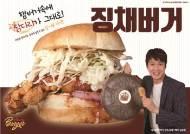 알리바바버거, 햄버거 속에 닭다리가 그대로 들어간 '징채버거' 출시