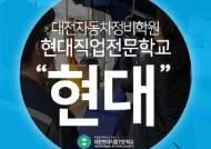 대전 국비자동차정비학원 현대직업전문학교, 자동차정비산업기사 국비무료과정 교육생 모집
