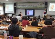 서울여자대학교, 노원구청과 2019 노원평생학습특강 운영