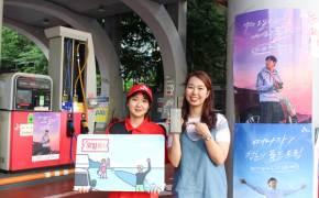SK오일로패스 25~35세 청춘에 인기…여행 지원프로젝트 13만명 응모