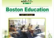보스턴 에듀 제 3회 미국 탑 30대 명문 대학 진학 설명회 개최
