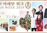 [라이프 트렌드] 11가지 색깔 아시아 문화의 진수, 서울광장서 한눈에 감상