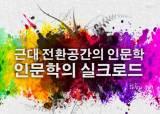 숭실대 HK+사업단, 13~14일 학술대회 개최