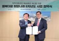 한국수력원자력, 사회복지협의회에 40억원 기부