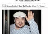 """WSJ """"김정남은 CIA 정보원…말레이시아에서 피살 전 접촉"""""""