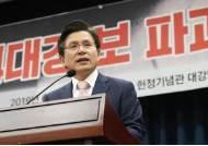 """황교안, 민경욱 논평 논란에 """"막말이라고 하는게 막말"""""""