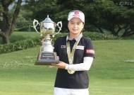 '벌써 시즌 3승' 최혜진, 여자 골프 세계 랭킹도 21위로 '껑충'