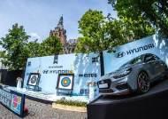 현대차 후원 '세계 양궁 선수권 대회' 개막…i30 등 지원