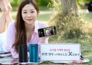 트리플 카메라 탑재하고도 34만원대…'LG X6' 14일 출시