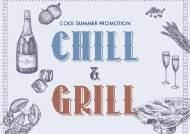 서울드래곤시티, 고메족(Gourmet 族) 겨냥한 '칠 앤 그릴(Chill & Grill) 프로모션' 출시