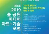 서경대학교 VR미래융합센터 '옥외 미디어아트 콘텐츠 전망' 포럼 개최