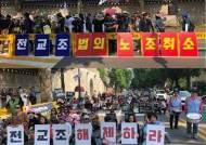 """""""법외노조 철회"""" vs """"전교조 해체""""…전교조·보수단체 청와대 앞에서 대립"""