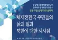 숭실대 숭실평화통일연구원, 한국외대 동유럽발칸연구소와 춘계학술대회 개최