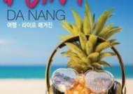 자유여행사 WIDE VNK, 다낭 여행 잡지 '포인트 다낭' 창간