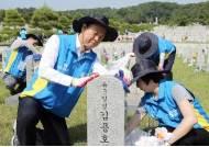 [경제 브리핑] 신한은행 임직원 현충원서 봉사활동