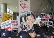 한국당 전당대회 방해한 민주노총 간부 등 3명 구속영장 청구